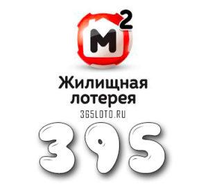 Жилищная лотерея - Тираж 395