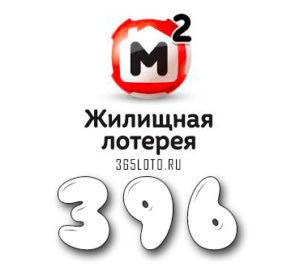 Жилищная лотерея - Тираж 396