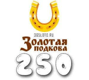 Золотая подкова - Тираж 250