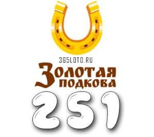 Золотая подкова - Тираж 251
