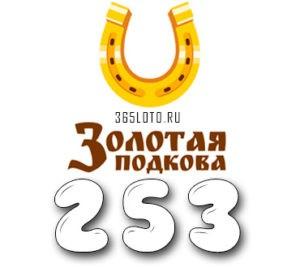 Золотая подкова тираж 253