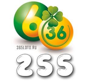 Лотерея 6 из 36 тираж 255