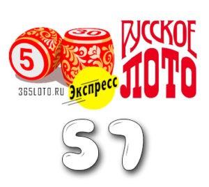 Русское лото экспресс тираж 57
