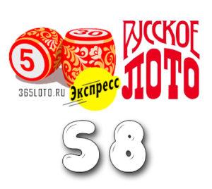 Русское лото экспресс тираж 58