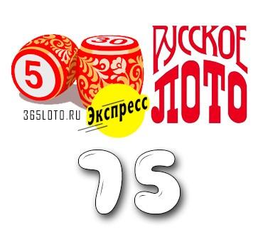 Русское лото экспресс Тираж 75
