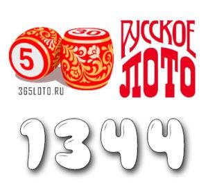 Русское лото тираж 1344