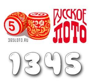 Русское лото тираж 1345