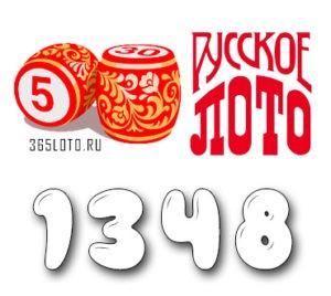 Русское лото тираж 1348