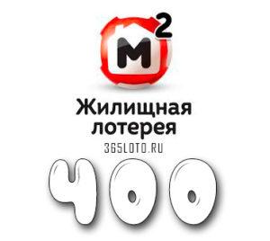 Жилищная лотерея тираж 400
