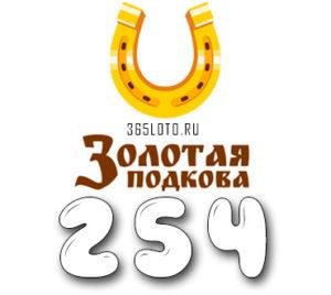 Золотая подкова тираж 254