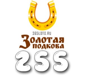 Золотая подкова тираж 255