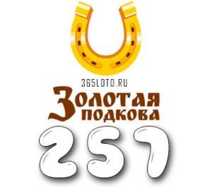 Золотая подкова тираж 257