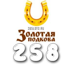 Золотая подкова тираж 258