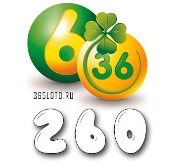 Лотерея 6 из 36 тираж 260