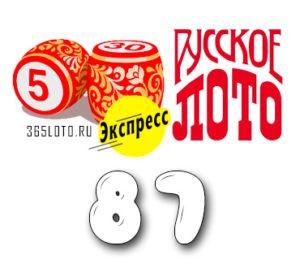 Русское лото экспресс Тираж 87