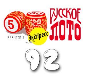 Русское лото экспресс Тираж 92