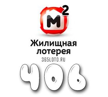 Жилищная лотерея тираж 406