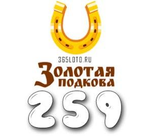 Золотая подкова тираж 259