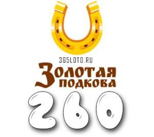 Золотая подкова тираж 260