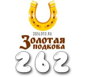 Золотая подкова тираж 262