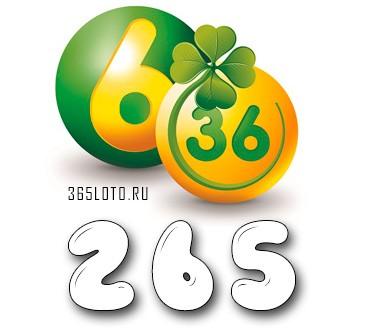 Лотерея 6 из 36 тираж 265