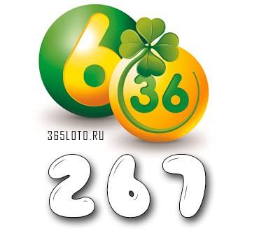Лотерея 6 из 36 тираж 267
