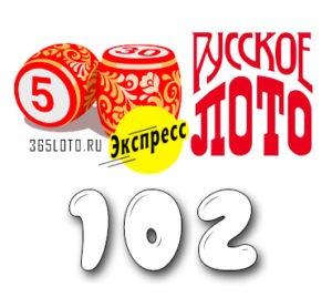 Русское лото экспресс Тираж 102