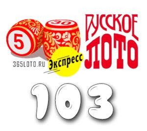 Русское лото экспресс Тираж 103