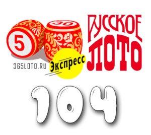Русское лото экспресс Тираж 104