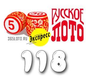 Лото-Экспресс Тираж 118
