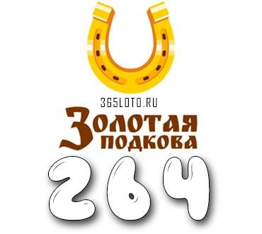 Золотая подкова тираж 264