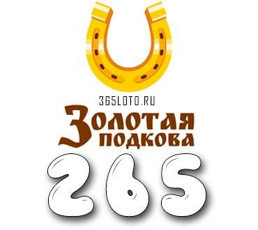Золотая подкова тираж 265
