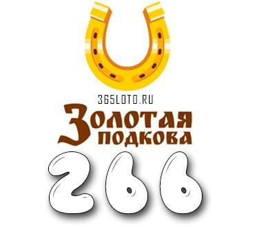 Золотая подкова тираж 266