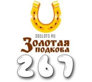Золотая подкова тираж 267