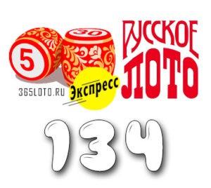 Лото-Экспресс Тираж 134