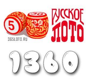 Русское лото тираж 1360