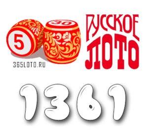Русское лото тираж 1361