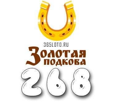 Золотая подкова тираж 268