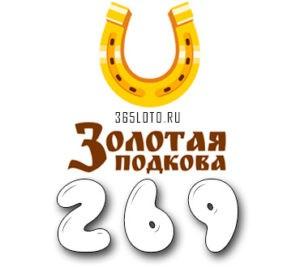 Золотая подкова тираж 269