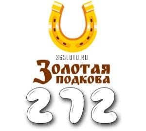 Золотая подкова тираж 272
