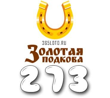 Золотая подкова тираж 273