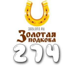 Золотая подкова тираж 274