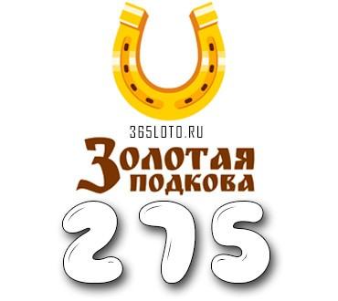 Золотая подкова тираж 275