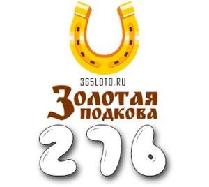 Золотая подкова тираж 276