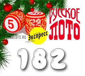 Лото-Экспресс Тираж 182