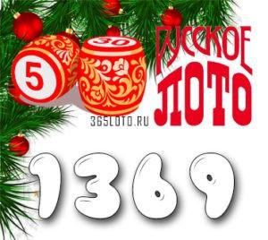 Русское лото тираж 1369