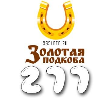 Золотая подкова тираж 277