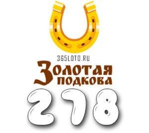 Золотая подкова тираж 278