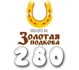 Золотая подкова тираж 280