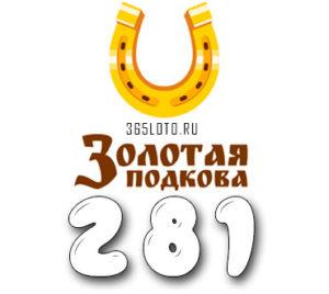 Золотая подкова тираж 281